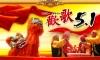 传统喜庆图-节日喜庆图片