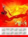 年挂历图片-新年素材图-节日喜庆图库