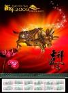 年日历图片-新年素材图-节日喜庆图库