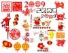 新年素材图片-新年素材图-节日喜庆图库