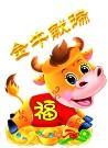 献瑞牛图片-新年素材图-节日喜庆图库