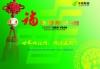 邮政图片-新年素材图-节日喜庆图库