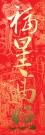 春节元素图-节日喜庆图片