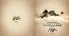 画册封面图片-画册年鉴专辑02图-画册图库