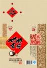 烟酒tif图片-烟酒图-包装设计图库