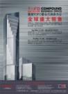 中华国际中心图片-中华国际中心图-房地产设计图库