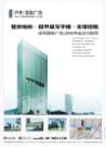 保利国际广场图片-保利地产图-房地产设计图库
