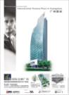 国际金融广场图片-国际金融广场图-房地产设计图库