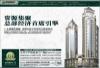 城建地产图片-城建地产图-房地产设计图库
