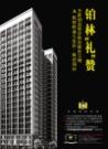 柏林国际公寓图片-柏林国际公寓图-房地产设计图库