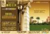 金碧世纪花园图片-金碧世纪花园图-房地产设计图库