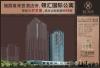 领汇国际公寓图片-领汇国际公寓图-房地产设计图库
