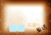 美少女儿童模板图片-恋曲2008图-影楼摄影设计图库