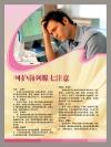 养生保健类图片-养生保健图-喷绘设计图库
