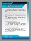 制度类图片-制度图-喷绘设计图库