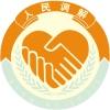 人民调节标志图片-标志图-喷绘设计图库