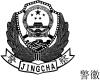新公安警徽图片-标志图-喷绘设计图库
