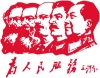 毛泽东为人民服务图片-标志图-喷绘设计图库