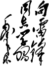 毛泽东向雷锋同志学习图片-标志图-喷绘设计图库