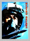 部队类图片-部队图-喷绘设计图库