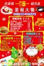 圣诞节() 图片-圣诞节图-节日喜庆图库