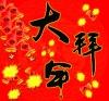 春节()图片-春节图-节日喜庆图库