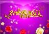妇女节()图片-妇女节图-节日喜庆图库