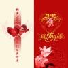 婚庆()图片-婚庆图-节日喜庆图库