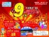 庆典()图片-庆典图-节日喜庆图库