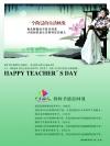 教师节()图片-教师节图-节日喜庆图库
